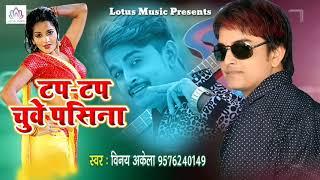 2018 का सबसे हिट ~ टप-टप चुवे पसीना ~ Tap-Tap Chuwe Pasina | Vinay Akela |  New Bhojpuri Song video - id 371a90987830cf - Veblr Mobile