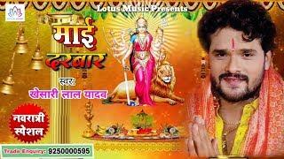 Khesari Lal Yadav चैत्र नवरात्र स्पेशल ~ माई दरबार - Maai Darbaar | Bhojpuri Superhit Devi Geet 2018