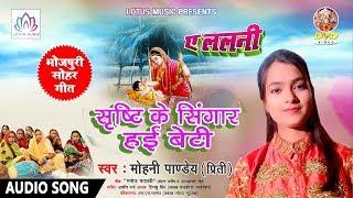 2018 ~ बेटी जन्मोत्सव सोहर गीत - सृष्टि के शिंगार हई बेटी   Mohini Pandey - A Lalani   Lotus Music