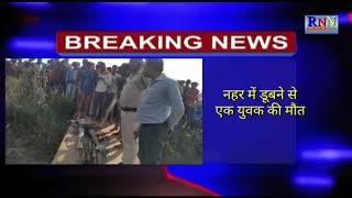 ब्रेकिंग न्यूज:- जांजगीर चाम्पा जिले के ग्राम सुकली निवासी,घर से लापता युवक की नहर में मिली लाश