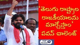 No Politics without JanaSena in Telugu States   JanaSena   Pawan Kalyan  top telugu tv