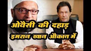 Asaduddin Owaisi की दहाड़ Imran Khan औकात में रहो, मसूद अजहर शैतान की औलाद है | Owaisi ON Pulwama