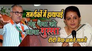 Nandkumar Singh Chauhan  Archana Chitnis समर्थको में हाथापाई | खंडवा संसदीय क्षेत्र BJP में गुटबाजी