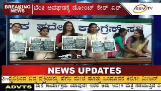 ಹೆಚ್ಚು ಮಂದಿ ಸ್ಪರ್ಧೆಗೆ ಅರ್ಜಿ ಸಲ್ಲಿಸಬೇಕು SSV TV NEWS 24/02/2019
