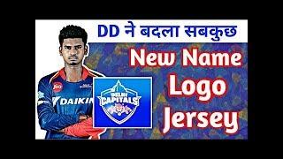 IPL2019 - Delhi Capitals launches 'cool' new jersey
