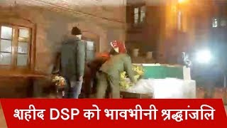 Kulgam encounter में शहीद DSP Aman Kumar को दी गई अंतिम विदाई