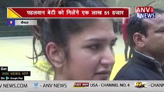 पहलवान बेटी को मिलेंगे एक लाख 51 हजार || ANV NEWS KAITHAL - HARYANA