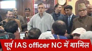 पूर्व IAS officer Farooq Ahmad Shah NC में शामिल, तो इसलिए Join की Party