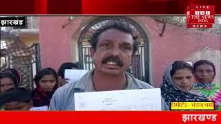 [ Jharkhand ] झारखण्ड में ग्रामीणों ने एक बार फिर जमीन दलाल महेश साहू के घर का घेराव किया