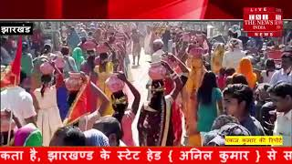 [Jharkhand] बसंतराय प्रखंड मुख्यालय के निकट बसंतपुर गांव में संगीतमय भागवत कथा सप्ताह की हुई शुरुआत