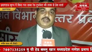 [ Prayagraj ] प्रयागराज कुंभ में किया गया डाबर रेड टूथपेस्ट की तरफ से प्रेस वार्ता