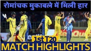 India Vs Australia 1st T20I Highlights: Australia beat India in a nail-biter   INDIAVOICE