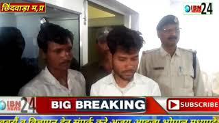 छिंदवाड़ जिले में जादू टोने के शक में बुजुर्ग की हत्या कर सर को धड़ से अलग करने वाले हत्यारे गिरफ्ता
