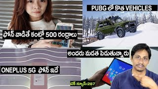 Technews in telugu 287: oneplus 5g phone,mi mix 3,oppo foldable phone, Huawei mate x,pubg update