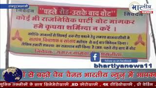 मूलभूत सुविधाएं नहीं तो वोट नहीं - चुनाव का बहिष्कार। #bhartiyanews