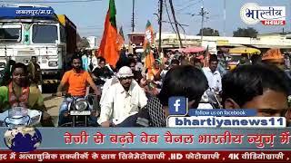 पूरे साधु संतों का आशीर्वाद भाजपा के साथ है - राकेश सिंह । #bhartiyanews