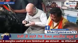 मोटा भाई (अमित शाह ) को भाया इन्दोरी स्वाद। #bhartiyanews