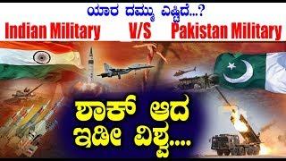 Indian Military Vs Pakistan Military 2019 | ಶಾಕ್ ಆದ ಇಡೀ ವಿಶ್ವ