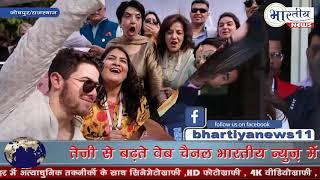 निक की हुई प्रियंका क्रिश्चियन रीतिरिवाजो से हुई शादी। #bhartiyanews