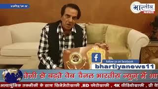 अभिनेता धर्मेंद्र को जन्म दिन पर मशहूर शायर नैयर दमोही ने गजलों किताब तोहफ़े में दी। #bhartiyanews