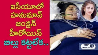 Tamil Serial Actress Vijayalakshmi Hospitalized In ICU And Requesting For Donations | Top Telugu TV