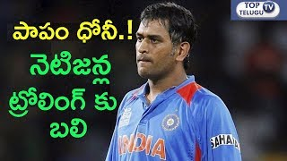 MS Dhoni Criticised On Twitter After Slow Knock In 1st T20  Against Australia | Dhoni Trolled
