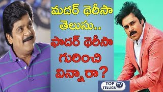 Actor Ali Describes Pawan Kalyan As Father Theresa | Ali Pawan Kalyan | Top Telugu TV