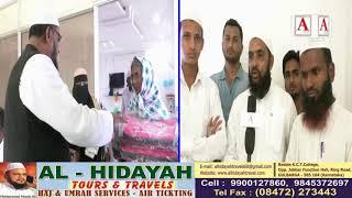 Al Hidaya Tours & Travels Ki MSK Mill Branch Office Ka iftetah e Azimin e Umrah Ka Tarbiyati Camp