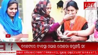 Namaskar Odisha : 26 FEB 2019