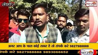 सीहोर में भारतीय जनता युवा मोर्चा द्वारा विजेंद्र सिंह राजपूत SP को ज्ञापन सौपा देखे धार न्यूज़ पर
