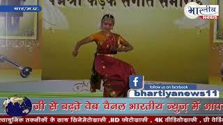 मन मोहक नृत्य प्रस्तुतियों से हुआ पद्मश्री फड़के संगीत समारोह का समापन। #bhartiyanews #Dhar