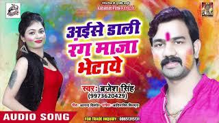 Brajesh Singh (2019) का सबसे हिट HOLI गीत - आइसे डाली रंग मज़ा भेटावे   - Bhojpuri Holi Song