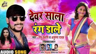देवर साला रंग डाले - Dipu Dehati & Anupma Yadav का Superhit Holi Song