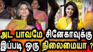 பிரபல நடிகை சிநேகா வுக்கு இப்படி ஒரு நிலைமையா அய்யோ பாவம்|Sneha Latest Video|Sneha News