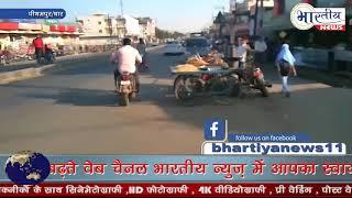राजमार्ग पर अतिक्रमण से आये दिन होते है हादसे, जिम्मेदार है बेख़बर। #bhartiyanews #pithampur