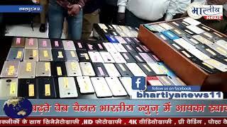 15 लाख कीमत के 105 मोबाइल उनके मालिकों तकपहुचाए। #bhartiyanews #jabalpur
