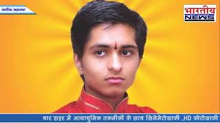नासिक के चारुदत्त ने कई भाषाओं मे विष्णु चक्र और अभंग लिख कर बने गिनीज बुक के दावेदार। #bhartiyanews