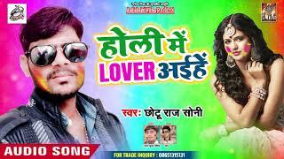 Chhotu Raj Soni का सुपर हिट होली (2019) - होली में लवर अइहे हो - Bhojpuri Super Hitt Holi 2019