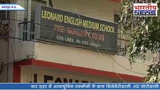 शिक्षिका से परेशान छात्रा ने तीसरी मंजिल से लगाई छलांग। #bhartiyanews #Jabalpur