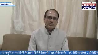 लोकसभा चुनाव में राजनीतिक लाभ लेने के लिये कर्ज माफी का अधिक प्रचार-शिवराज सिंह चौहान। #bhartiyanews