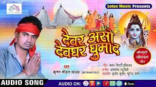 2018 का सबसे हिट कांवर गीत ~ देवर असो देवघर घुमाद | Dewar Aso Dewaghar Ghumada - Krishna Mohan Yadav