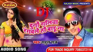 Super Hit Holi Song 2018 !! Duno Galiya Rangwle Ho Baru Na DJ !!Rahul Raj 2018