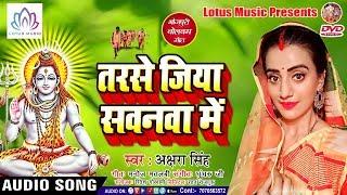 Akshara Singh - New हिट कांवर गीत 2018 - Tarse Jiya Sawanwa Me - Akshara Singh Bol Bam Song