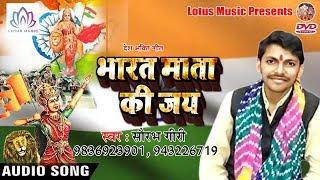 15 August Special Song - भारत माता की जय - Bharat Mata Ki Jai - New Deshbhakti Song 2018