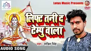 भोजपुरी बोलबम 2018 - लिफ्ट तनी द टेम्पु वाला - Lift Tani Da Tempu Wala - New Bolbam Song 2018
