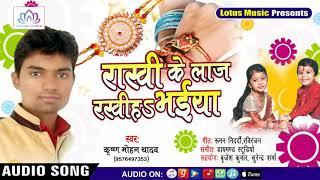 2018 - Rakhi Special Song - राखी के लाज रखीह भईया - Krishna Mohan Yadav - New Rakhi Song