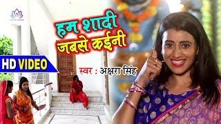 Akshara Singh - New हिट विडियो - हम शादी जबसे कईनी - Tarse Jiya Sawanwa Me - Bolbam Bhojpuri Video