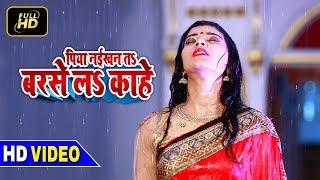 भोजपुरी का सबसे सुन्दर विडियो - Ratnesh Ratan - Piya Naikhan Ta Barsela Kahe