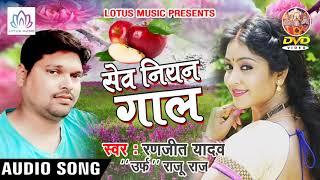कश्मीर के सेव नियन गाल - Kashmir Ke Sev Niyan Gaal - Ranjeet Yadav - New Bhojpuri Song 2018