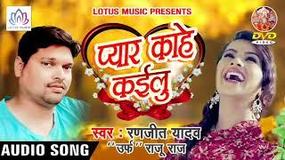 2018 का सबसे दर्द भरा गीत - प्यार काहे कईलु - Pyar Kahe Kailu - New Bhojpuri Sad Songs 2018